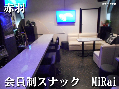 会員制スナック MiRai(赤羽)