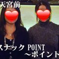 スナック POINT~ポイント~(水天宮前)