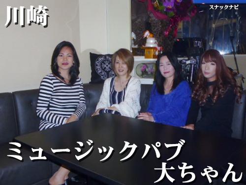 ミュージックパブ大ちゃん(川崎)