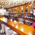 ラウンジバープラチナ(三軒茶屋)