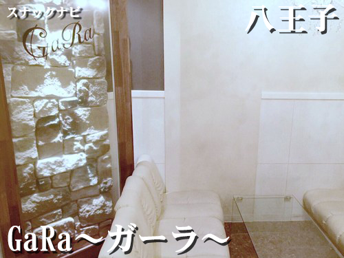 GaRa~ガーラ~(八王子)