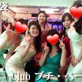 Club プチ・ベール(池袋)