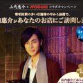 山内惠介があなたのお店にご訪問します!