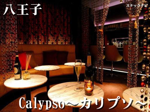 Calypso~カリプソ~(八王子)
