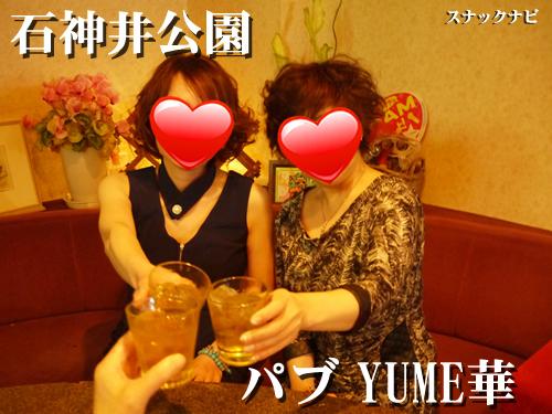 パブ YUME華(石神井公園)