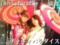CheekyParadise~チィキィパラダイス~(荻窪)ダーツやゲームにスポーツ観戦まで!中央線屈指の大型アミューズメントスナックです♪