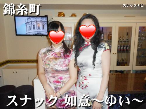 スナック 如意~ゆい~(錦糸町)