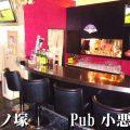 Pub-小悪魔(竹ノ塚)