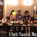 Club-Santa-Maria(赤坂)