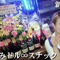 飲みドル∞スナック(新宿)