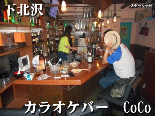 カラオケバーCOCO(下北沢)