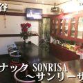 スナックSONRISA(糀谷)