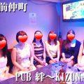 PUB-絆~KIZUNA~(門前仲町