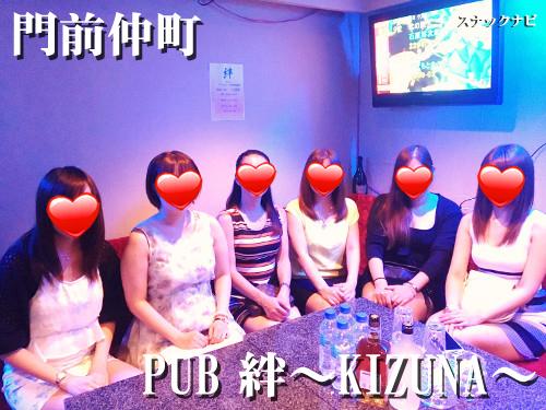 PUB-絆~KIZUNA~(門前仲町)