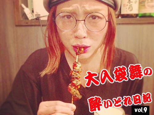 大入袋舞の酔いどれ日記 vol.9