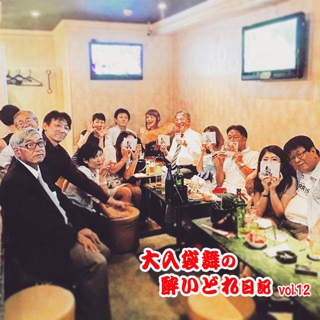 大入袋舞の酔いどれ日記 vol.11