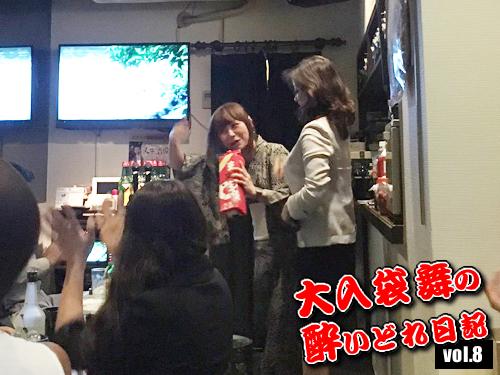 大入袋舞の酔いどれ日記 vol.8
