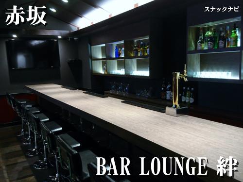 BAR-LOUNGE-絆-~KIZUNA~(赤坂(