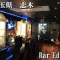 BAR Eden(埼玉県 志木)
