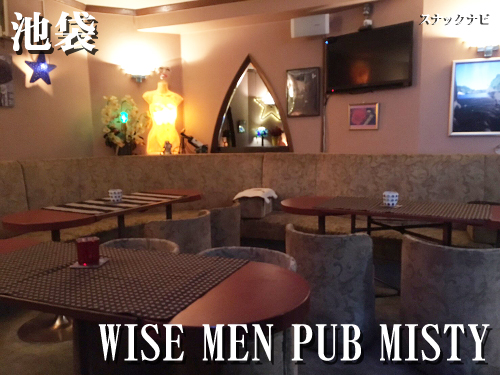 WISE-MEN-PUB-MISTY(池袋)