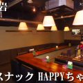 スナック HAPPYちゃん(小岩)