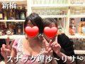 スナック理沙~リサ~(新橋)お財布に嬉しい新橋の癒しスポット!