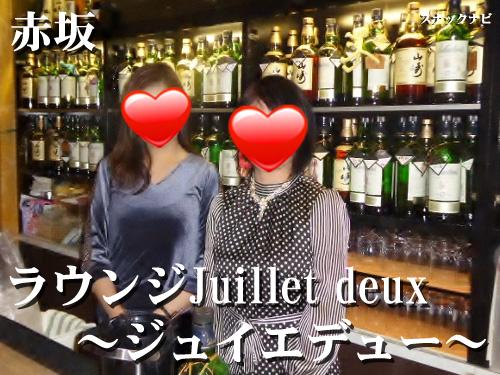 ラウンジJuillet-deux~ジュイエデュー(赤坂)