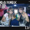 Lien(川崎市川崎区)
