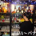 HANA~ハナ~(池袋)