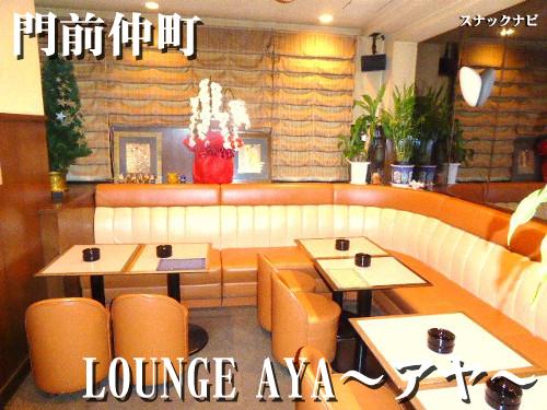 LOUNGE-AYA~アヤ~(門前仲町)