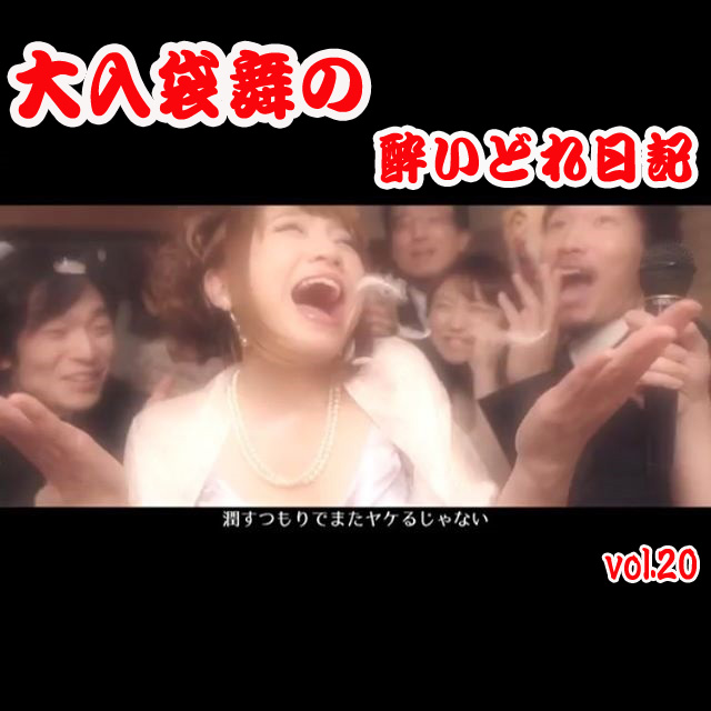 大入袋舞の酔いどれ日記 vol.20