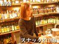 スナックRYOKO(リョーコ)(沼袋)ざっくばらんに楽しめる!あなたのホームグラウンドに最適のお店!