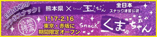 スナックくまちゃん「熊本県×スナック玉ちゃん」