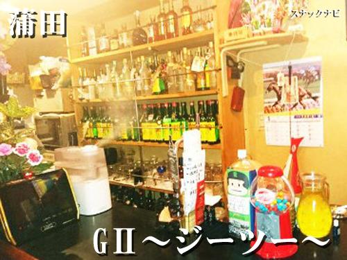 GⅡ~ジーツー~(蒲田)