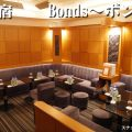 Bonds~ボンズ(新宿)