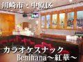 カラオケスナックBenihana~紅華~(川崎市・中原区)明朗会計でリーズナブル!2018年オープンの新規店!