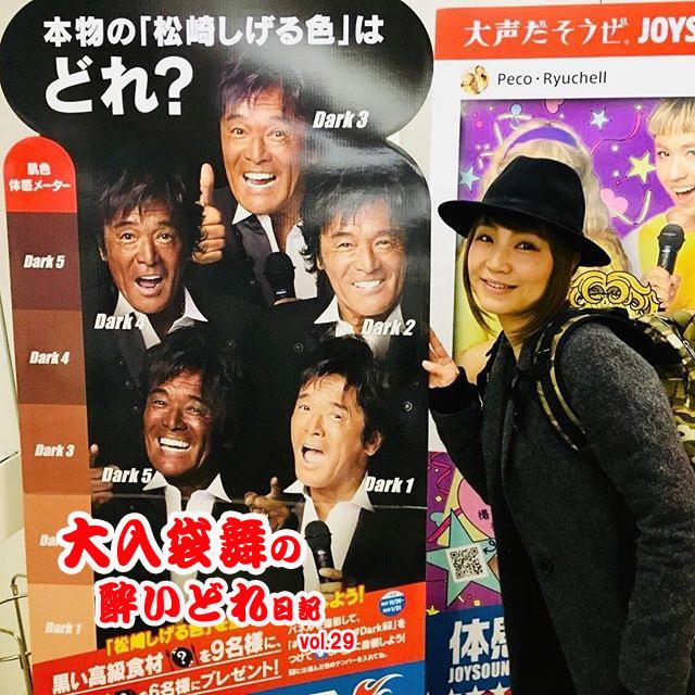 大入袋舞の酔いどれ日記 vol.29