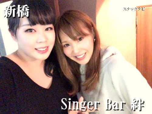 Singer-Bar-絆(新橋)