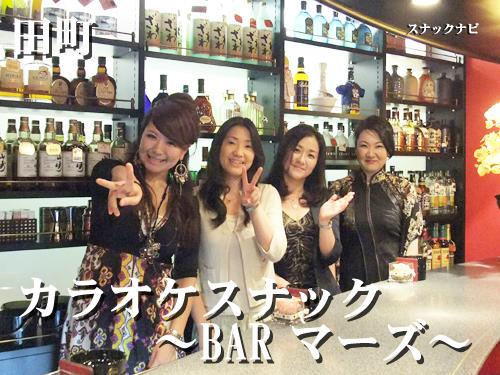 カラオケスナックBAR マーズ(田町)