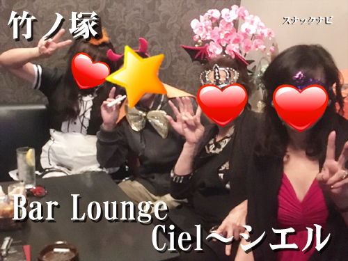 Bar Launge Ciel(竹ノ塚)