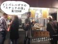 イシバシハザマ 第123回 武蔵小山ハシゴ酒でギャップを魅せれるデートコースにしてみた
