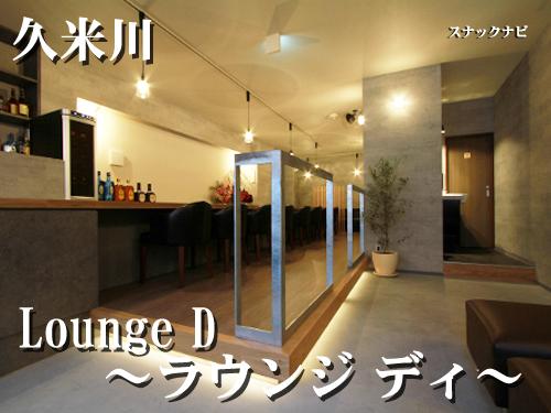 LoungeD~ラウンジディー~(久米川)