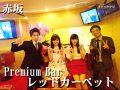 Premium Bar レッドカーペット(赤坂)赤坂なのに破格のお値段!赤坂デビューにもオススメです♪