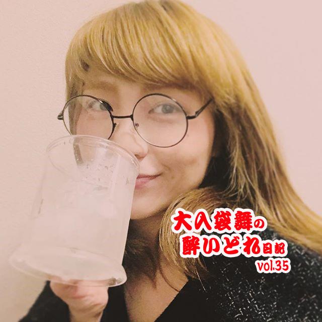大入袋舞の酔いどれ日記 vol.35