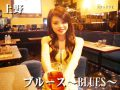 ブルース~BLUES~(上野)ワールドワイドで長年営業の老舗スナック!