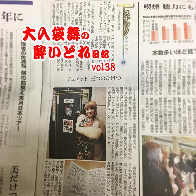 大入袋舞の酔いどれ日記 vol.38