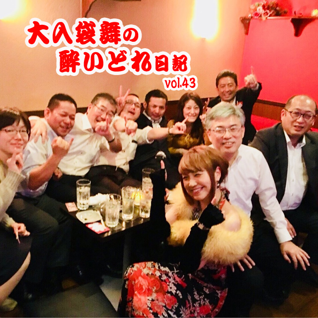 大入袋舞の酔いどれ日記 vol.43