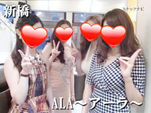 ALA~アーラ~(新橋)
