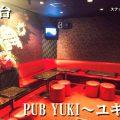 PUB-YUKI~ユキ~(初台)