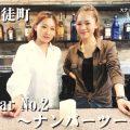 Bar-No.2~ナンバーツー~(御徒町)